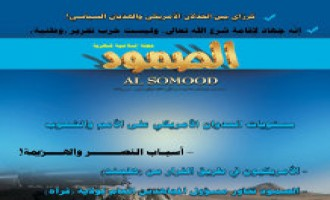 Afghan Taliban Releases 83rd Issue of al-Samoud, Interviews Farah Official