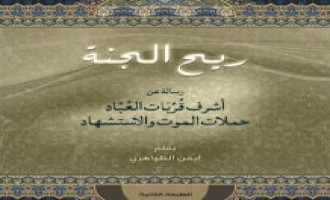 Zawahiri Publishes Second Edition of Book Promoting Suicide Operations