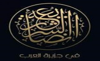 AQAP Claims Killing Ten Houthis in al-Bayda' and Taiz