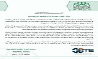 Ahrar al-Sham Condemns the Suicide Bombing on Civilians in Damascus