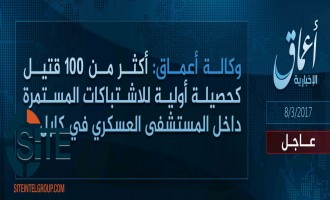 'Amaq Reports IS Suicide Raid at Military Hospital in Kabul, Over 100 Killed