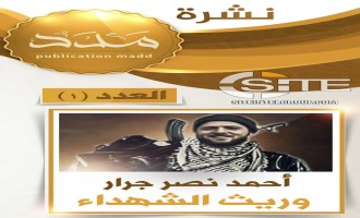 "AQAP Memorializes Killer of Rabbi in West Bank in 1st Issue of ""Madad Bulletin,"" Reminds to Fight U.S."