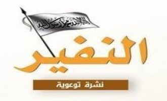 Al-Qaeda Urges Disputing Factions in Northern Syria to Reconcile, Not Allow Strife Benefit Regime