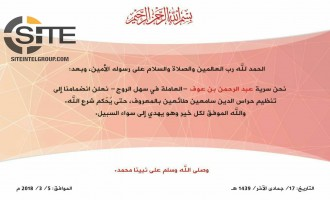 Abdul Rahman bin 'Awf Brigade Joins Hurras al-Deen, Following Suit of Pro-AQ Factions in Syria