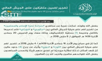 AQ's Mali Branch Claims Attacks on Malian Army in Mopti, Introduces New Communique Design to Thwart Bogus Claims
