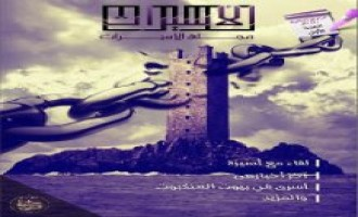 Media Group Distributes First Issue of Magazine About Female Prisoners
