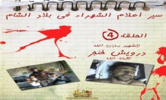 Al-Masada Media Publishes Fourth Episode in Biography of Martyrs Series