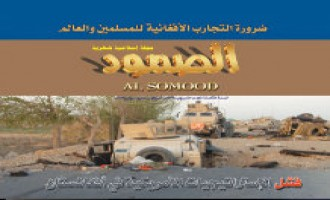 Afghan Taliban's al-Samoud Interviews Military Analyst in 85th Issue