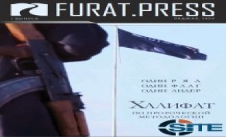 "IS Releases First Issue of New Russian Publication ""Furat.Press"""