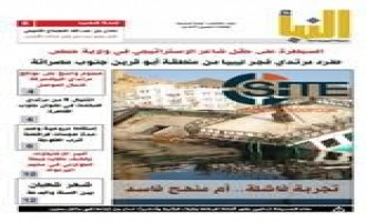 IS Criticizes AQAP for Failing to Implement Shariah, Losing Territories in Yemen in al-Naba