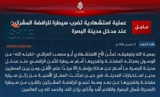 IS Claims Suicide Bombing, Car Explosion at Entrance to Basra
