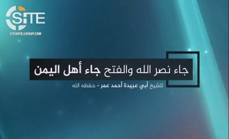 Shabaab Leader Rallies AQAP in Audio Speech, Advises Attack Escalation