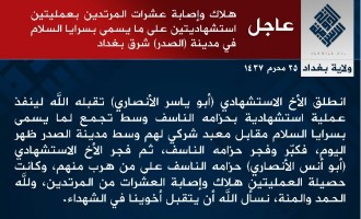IS Claims Suicide Bombing at Shi'ite Mosque in Southern Baghdad