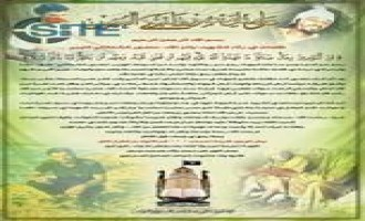 Uqba bin Nafi Battalion Gives Eulogy for Ansar al-Shariah in Libya Military Official