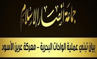 "Egypt-based Group ""Ansar al-Islam"" Claims October 20th Clash with Police in Bahariya Oasis"