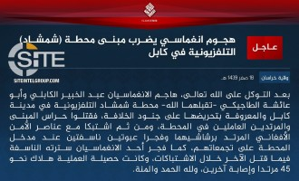 IS' Khorasan Province Claims Killing 45 in 2-Man Suicide Raid on Shamshad TV Station in Kabul