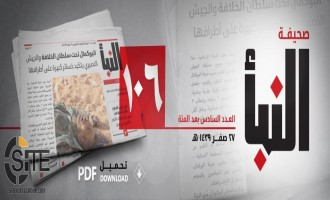 IS Details Year of Attacks outside of its Provinces in Naba 106 Infographic