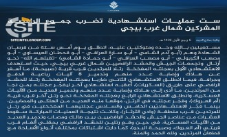 IS Claims Eight Suicide Bombings in One Day on Iraqi Soldiers, PMU in Baiji