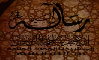 AQAP Official Asks Scholar to Reconsider Fatwa Denouncing Group