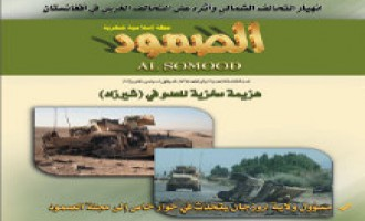 Afghan Taliban Releases 89th Issue of al-Samoud Magazine