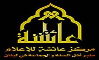 A'isha Media Center Urges Sunnis in Tripoli, Lebanon to Defend Themselves against Hezbollah, Lebanese Army