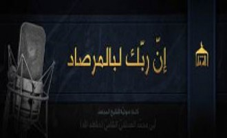 Pro-IS Jihadist Tries to Organize Campaign to Spit on Westerners, Shi'ites