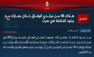 IS Claims Killing, Wounding 46 Libyan Soldiers in Sirte, Detonating 15 IEDs in 15 days