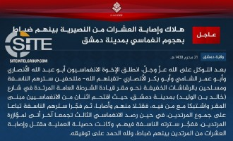 IS Claims 3-Man Suicide Raid at Police HQ in Syrian Capital