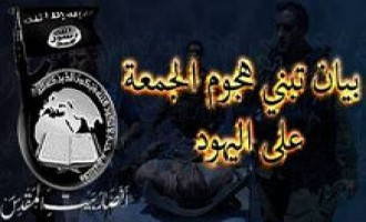 Ansar Jerusalem Claims Cross-Border Attack on Israeli Soldiers