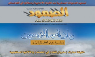 Afghan Taliban Releases 88th Issue of al-Samoud Magazine