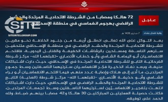 IS Claims Killing 30, Wounding 42 Iraqi Police and PMU in 4-Man Suicide Raid in Ishaqi