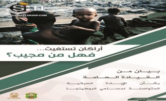 Echoing AQAP, Shabaab Urges AQIS to Physically Support Rohingya Muslims in Myanmar
