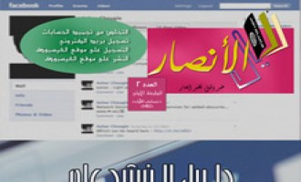 Jihadist Gives Guide to Effectively Post on Facebook