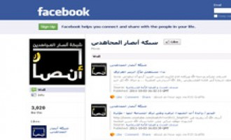 Jihadists Discuss Idea of Jihadi Social Networking Website