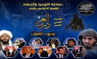Tawhid and Jihad Group Criticizes Fatah, Hamas in Video