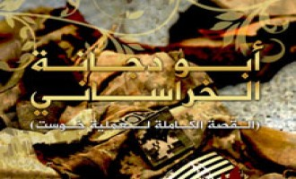 Al-Fajr Publishes Full Story of CIA Base Suicide Bombing (Part 5)