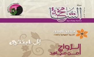 Al-Fajr Releases Second Issue of Magazine for Muslim Women