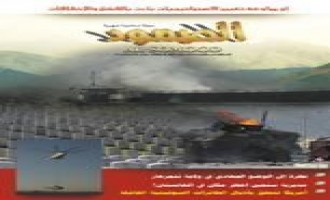 "50th Issue of Afghan Taliban Magazine, ""al-Samoud"""