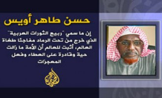 Shabaab Official Comments on Arab Spring