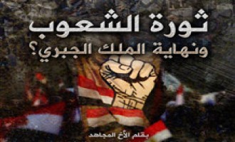 Al-Fajr Publishes Text from Security Expert on Arab Spring