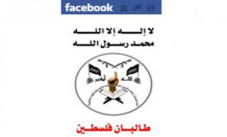 Jihadist Group in Gaza Uses Facebook to Spread Propaganda