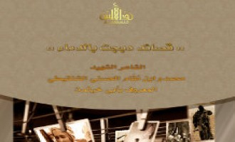 AQIM Gives Biography of Poet, Fighter Slain in Tunisia