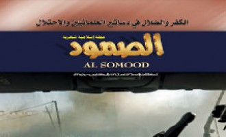 "Afghan Taliban Releases 86th Issue of ""al-Samoud Magazine"""