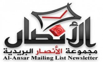Al-Ansar Mailing List Publishes Message from Saudi Prisoners on Jihad