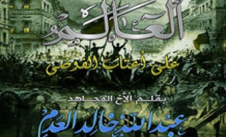 Al-Fajr Publishes Text from Security Expert Giving Post-Revolution Advice