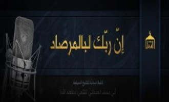 IS Spokesman Rallies Fighters Against U.S.-Led Coalition, Threatens Enemy and Calls Individual Muslims to Launch Attacks