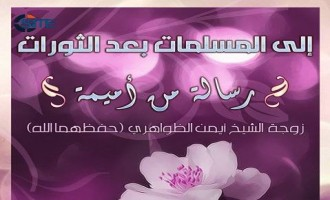 Zawahiri's Wife Addresses Women in Post-Arab Spring Countries