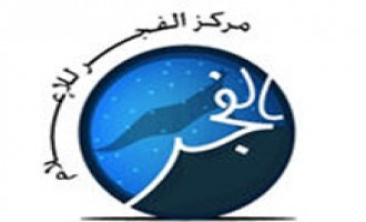 Al-Fajr Media Center Launches Technical Committee